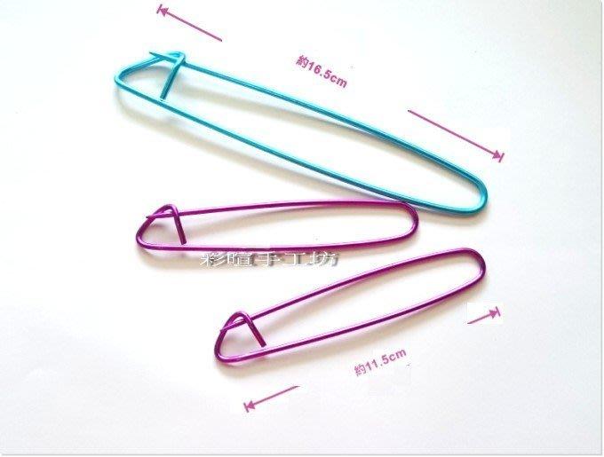 毛線編織~金屬彩色防解別針三隻組~手工藝材料、編織書、進口毛線、編織工具~☆彩暄手工坊☆
