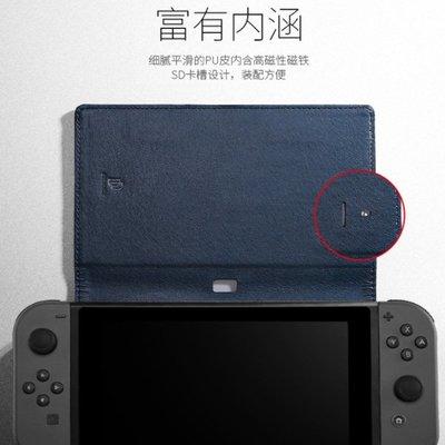 Switch保護套 皮套 遊戲機保護 支架皮套 switch皮套
