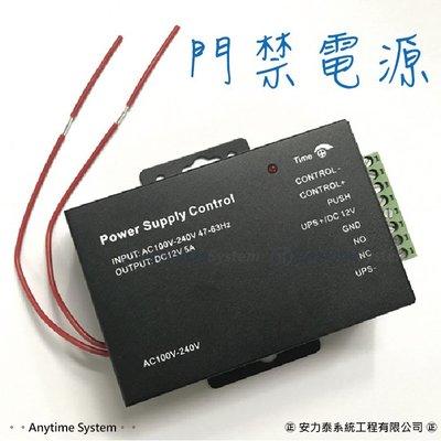 安力泰系統~門禁 電源 /DC12V/5A 可接蓄電池