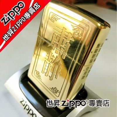 【世昇ZIPPO專賣店】原裝專櫃正品珍藏Zippo防風打火機  純銅五面雕刻-肅靜迴避 鍍金 買一贈九項好禮