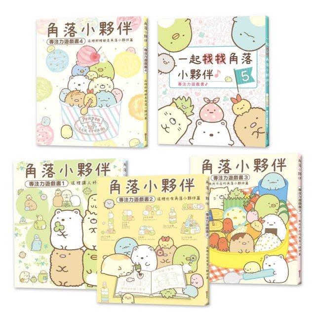 ☆天才老爸☆→《布克文化》角落小夥伴專注力遊戲書1-5全套→立體 童書 遊戲 電影 親子 繪本 球