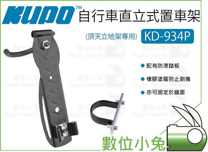 數位小兔【KUPO KD-934P 頂天立地架專用 自行車 直立式置車架】單車掛架 收納架 垂直車架 展示架 自行車夾具