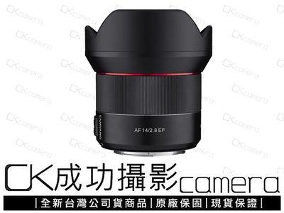 成功攝影 全新預購 Samyang AF 14mm F2.8 EF 超廣角定焦鏡 全幅自動對焦 正成公司貨 保固一年 14/2.8 Canon