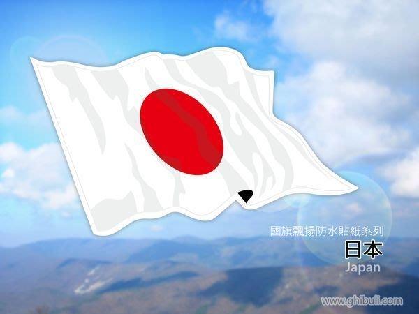 【國旗貼紙專賣店】日本國旗飄揚貼紙/汽車/機車/抗UV/防水/3C產品/Japan/各國均有販售