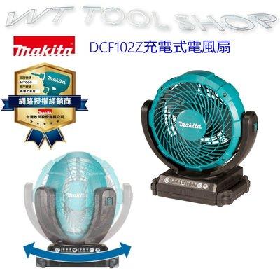 (木工工具店)牧田 makita DCF102 電風扇 14.4V 18V 單主機/三檔大風力45°多功能便攜風扇