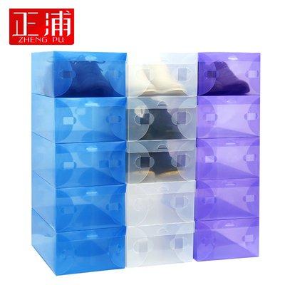 奇奇店-標準男士透明翻蓋式塑料鞋盒 塑...