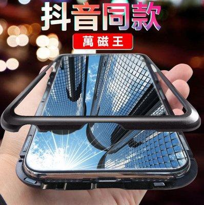 【強磁吸附】蘋果 iPhone6 iPhone 6 Plus 6S 金屬 邊框 保護殼 防摔套 硬殼 玻璃背板 萬磁王