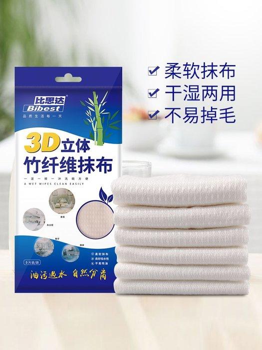 888利是鋪-3D立體竹纖維抹布洗碗布百潔布不沾油百潔布3片廚房洗碗布#洗碗佈