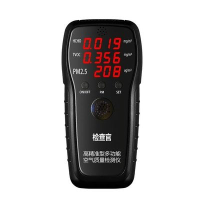 檢查官甲醛檢測儀PM2.5家用室內激光霧霾錶空氣質量監測試儀器