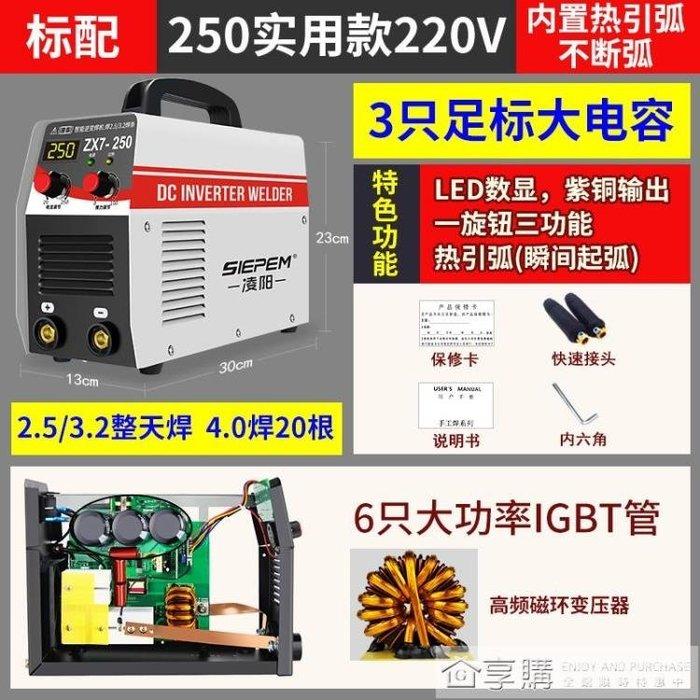 凌陽ZX7-200 250 220v380v兩用全自動雙電壓家用工業型全銅電焊機ATF