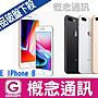 比價王x概念通訊- 新竹概念→Apple 蘋果 iPh...