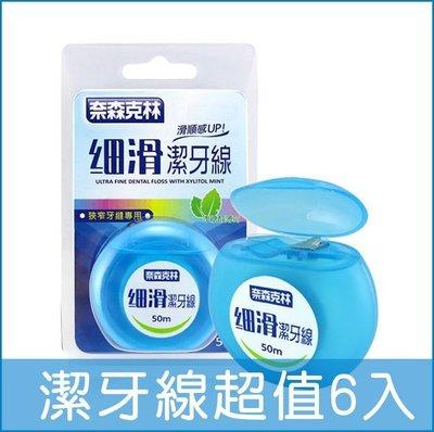 【ZENPU】*超值組*6卡~奈森克林 膨脹潔牙線(50m/卡)原味/薄荷-台灣製造/牙籤/牙間刷/牙線