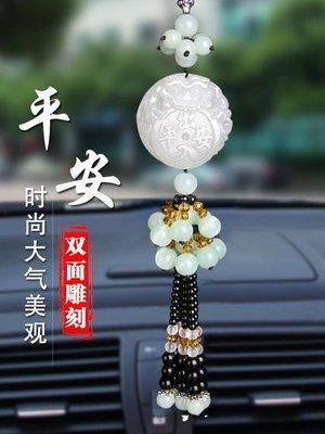 日和生活館 掛件車內飾品創意吊墜保平安符車吊飾品擺件車載 S686