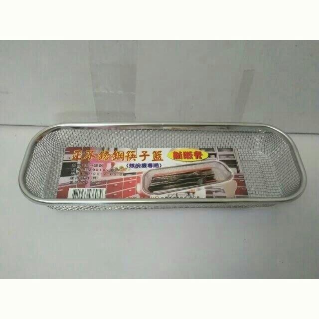 筷籃 餐具籃 瀝水籃 烘碗機專用筷子籃 筷籠 正不鏽鋼 29cm×10cm×4cm