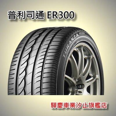 【 驊慶輪胎旗鑑店】普利司通ER300失壓續跑胎RFT 205-55-16、205-60-16、225-55-16