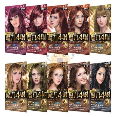 魔力4射 魅力幻彩染髮霜 多款供選【小元寶】超取
