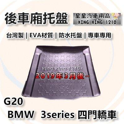 BMW 寶馬 3series 四門轎車 G20 台灣製 汽車托盤 後廂墊 後箱墊 後車箱防水托盤 星星汽車用品