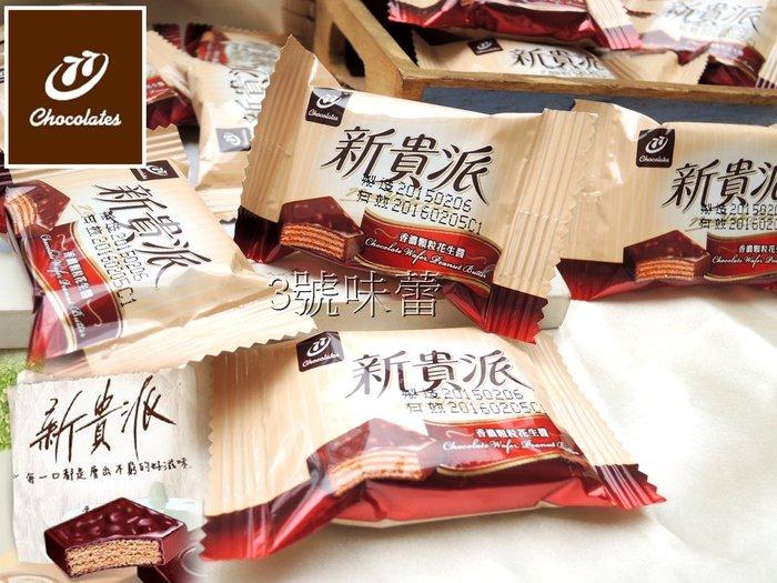 3 號味蕾 ~ 77迷你新貴派黑巧克力(花生) 300公克90元《奶素》..另有新貴派花生白巧克力