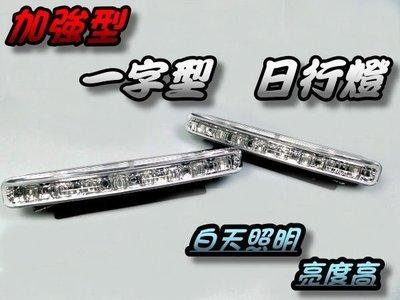 加強亮度型 一字型 LED 日行燈晝行燈 車燈改裝 加強亮度LED 直購價99元