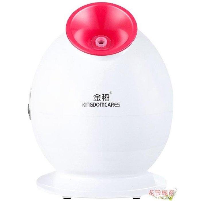 蒸臉器美容儀納米熱噴蒸臉機噴霧補水儀器面部蒸汽機家用保濕HTCC