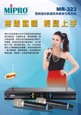 【昌明視聽】MIPRO 新上市 MR-323 高頻無線麥克風組 附2支無線手持式麥克風 頻率已避開4G干擾