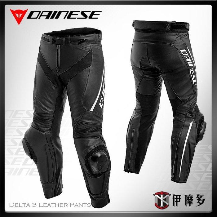 伊摩多※義大利 DAiNESE Delta 3 Leather Pants 防摔褲 皮褲 。黑黑白 / 4色可選