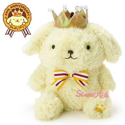 《東京家族》布丁狗 皇冠系列 20周年 絨毛玩偶 坐姿