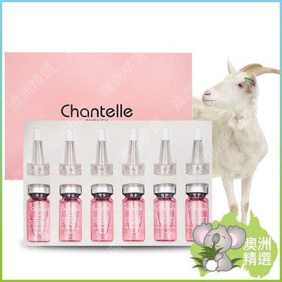 【澳洲精選】Chantelle Sydney  Bio-Placenta Liquid 香粉羊胎素精華液6x10ml