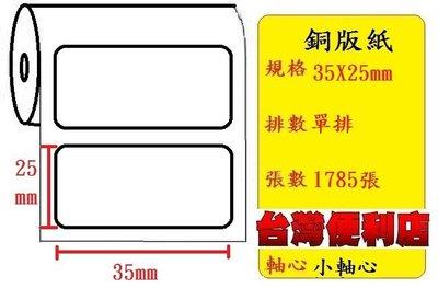 銅版紙貼紙(35X25mm)適用:TTP-244/TTP-345/TTP-247/T4e/CP-2140/OS-2140