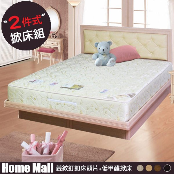 HOME MALL~白橡簡約菱紋床頭片+低甲醛掀床組-雙人5尺-5999元(台北縣市免運費)4色可選