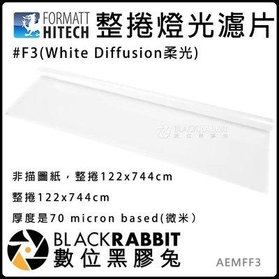數位黑膠兔【 FORMATT 整捲 F3 White Diffusion 燈光濾片 抗熱 柔光】 攝影燈 燈光片 打燈