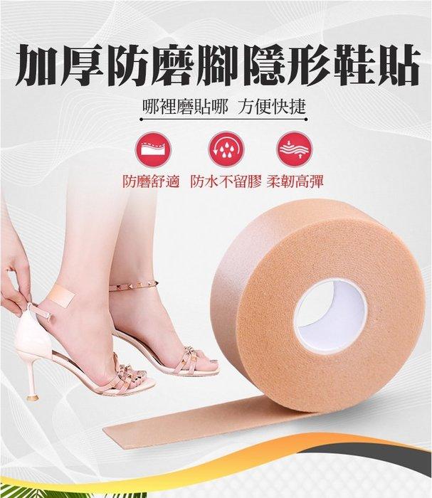 加厚防滑防磨腳隱形鞋貼