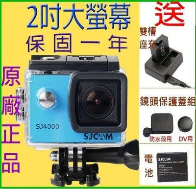 送三大好禮~原廠SJ4000運動攝影機 +邊充邊錄防水殼