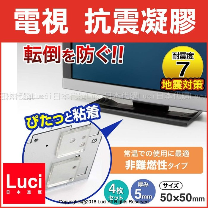 液晶電視 無色透明 抗震凝膠 黏著 電視 抗震膠墊 免釘子 地震防震 防災 螢幕 防傾倒 LUCI日本代購