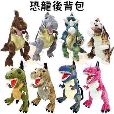 日本 立體造型兒童後背包 暴龍 恐龍 三角龍 多款供選【小元寶】超取