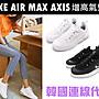 【韓國代購】全新正品 NIKE AIR MAX AXIS 增高氣墊鞋 仙女鞋 黑色 白色 網美 街拍 男女尺寸  免運