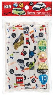 佳佳玩具 --- 現貨 日本進口 SKATER TOMICA 小車 汽車 三層 不織布 兒童 幼兒 口罩 立體 平面
