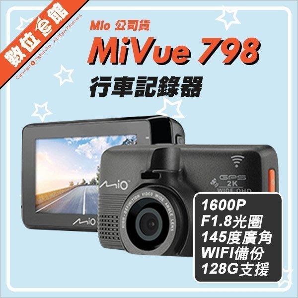【分期免運費【附16G+原廠後視鏡支架【台灣公司貨】數位e館 Mio MiVue 798 WIFI 行車記錄器