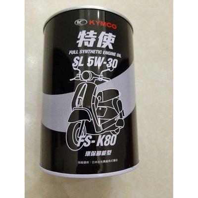 【噗噗車】KYMCO光陽原廠特使MANY魅力0.8公升全合成機油/奔騰/G3/G5/GP/魅力/VJR/四行程專用機油