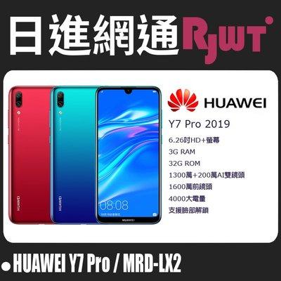 [日進網通西門店]HUAWEI 華為 Y7 Pro 2019 DUB-LX2 手機空機下殺4250元~另可攜碼門號抵折扣