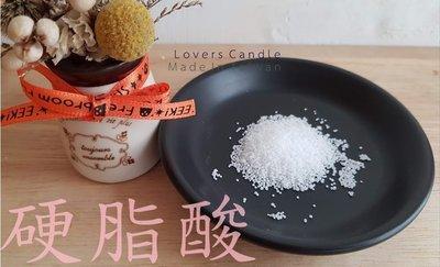 【蠟燭DIY材料】 蠟燭專用硬脂酸500公克裝(台灣製)