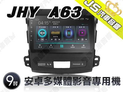 勁聲汽車音響 JHY A63 MITSUBISHI 9吋 2006~2014 06OUTLANDER 安卓影音專用機