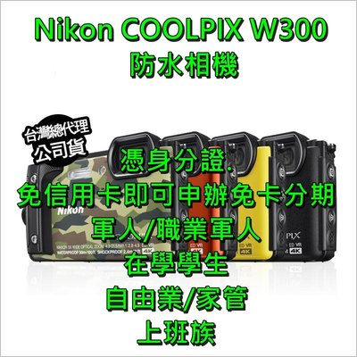 Nikon COOLPIX W300 防水相機 公司貨【軍人 學生 上班族 家管 自由業 免卡.分期】 【現金分期】