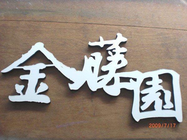 *Butterfly*壓克力雕刻加泡棉 字*壓克力板*CNC雕刻*壓克力字*同業代工D05