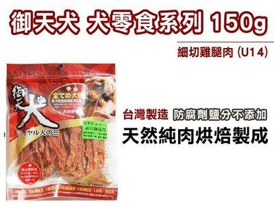 SNOW的家【訂購】御天犬 U14 細切雞腿肉150g(82340048