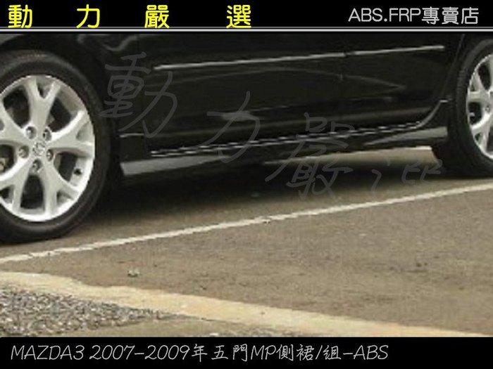 動力嚴選 2007-2009年 馬自達 MAZDA3 5門 MP款側裙/組-ABS