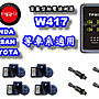 ORO W417ta LEXUS車系適用 盲塞式胎內省電型...