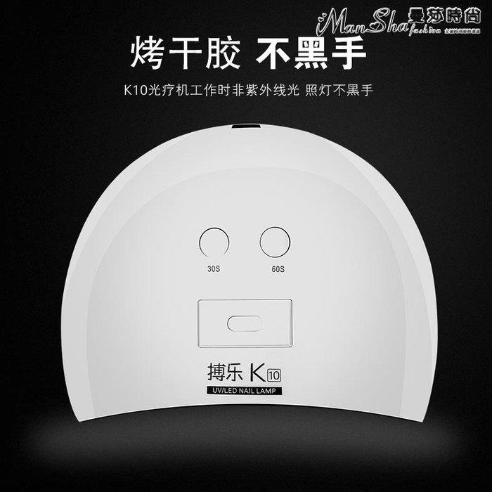 熱銷美甲光療機搏樂光療機美甲燈烤指甲光療燈感應速干美甲
