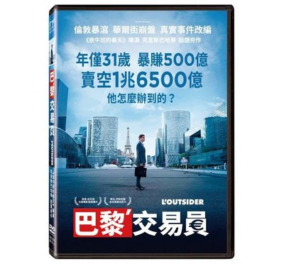 合友唱片 面交 自取 巴黎交易員 (DVD) L'outsider