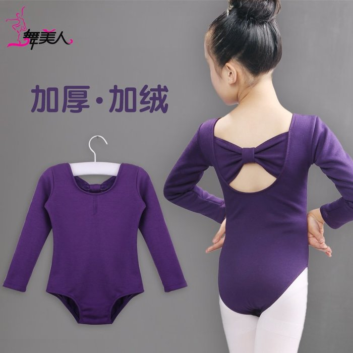 衣萊時尚-舞美人女童舞蹈服冬季兒童練功服長袖體操服加絨考級芭蕾舞形體服